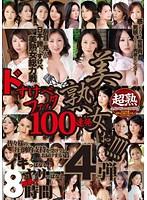 美熟女ぉ!!!! 超強力8時間 ドすけべファック100連発!! 4 ダウンロード