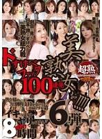 美熟女ぉ!!!! 超強力8時間ドすけべファック100連発!! 6 ダウンロード