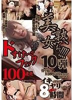 美熟女ぉぉぉ!!!!超強力8時間ドすけべファック100連発 ダウンロード
