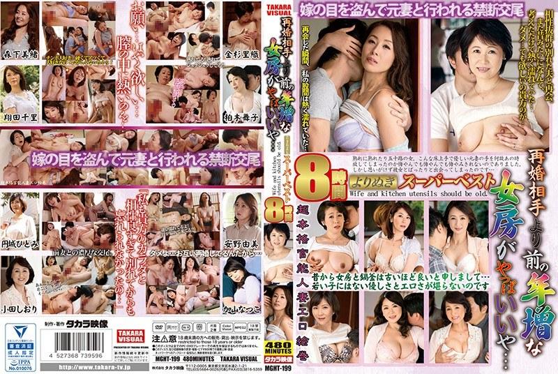 鈴村あいりの無料動画 再婚相手より前の年増な女房がやっぱいいや… よりぬきスーパーベスト 8時間