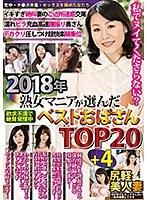 2018年熟女マニアが選んだベストおばさんTOP24 ダウンロード