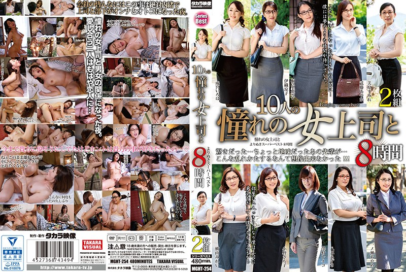 MGHT-254 I'm With My Favorite Lady Boss A Best Hits Collection Of Super Select Nookie Scenes 8 Hours