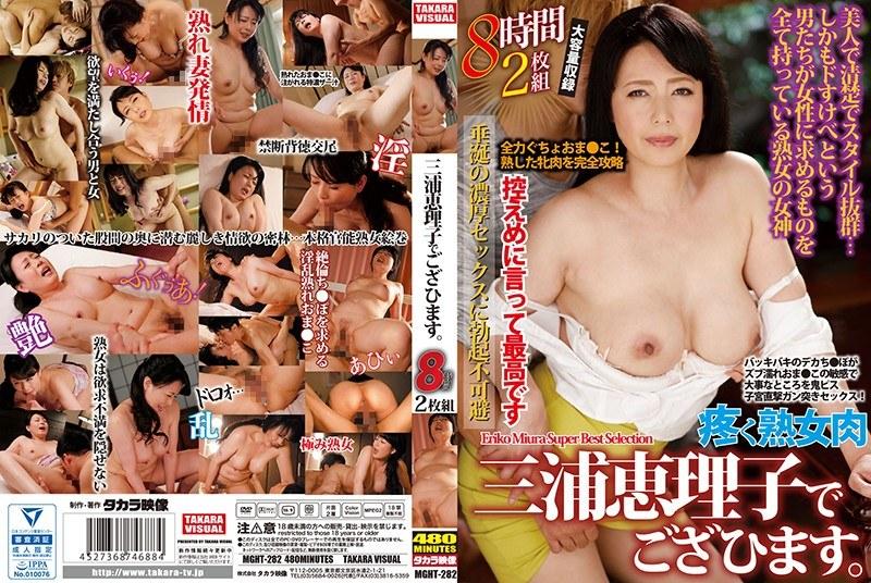 三浦恵理子でござひます。2枚組8時間