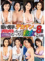 Plump Mature Women WHo Melt At The Sight Of Young Men's Dicks: 8 Hours, 2-disc Set Download