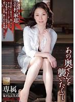 (18momj00051)[MOMJ-051]あの奥さんを襲いたくて 沢村麻耶 ダウンロード