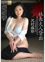 (18momj00133)[MOMJ-133]社長夫人貸出 沢村麻耶 ダウンロード