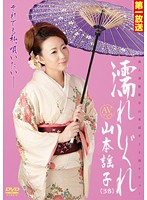 濡れしぐれ 美人演歌歌手山本謡子38歳デビュー ダウンロード
