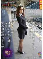憧れの女上司とふたりで地方出張に行ったら台風で帰りの新幹線が運休のため急遽現地で一泊する事になりました 国生亜弥 ダウンロード