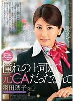 18mond00102[MOND-102]憧れの上司が元CAだったなんて 羽田璃子