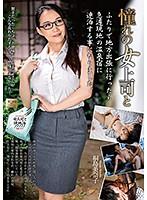 憧れの女上司と 桐島美奈子 ダウンロード