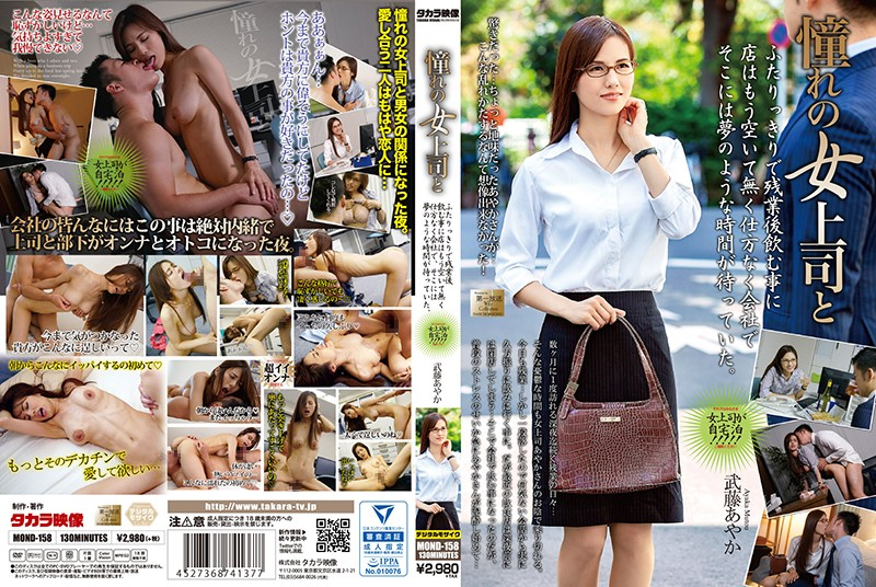 MOND-158 Getting With The Hot Boss Woman I Lust For Ayaka Muto
