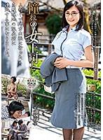 憧れの女上司と 平岡里枝子 ダウンロード