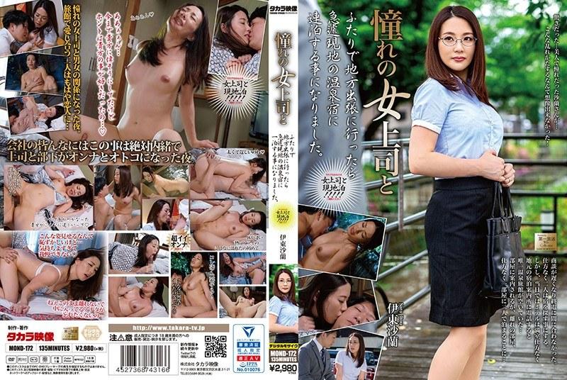 MOND-172 My Female Senior Fascinates Me - Saran Ito
