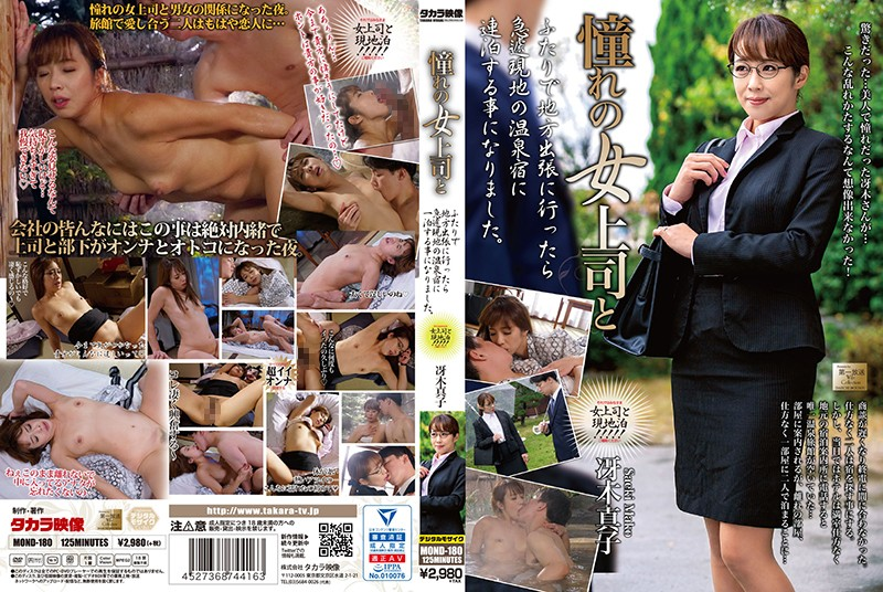 MOND-180 I'm With My Favorite Lady Boss Mako Saeki
