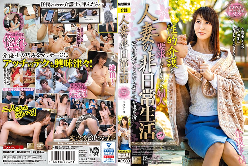 MOND-182 The Unusual Life Of A Married Woman - Her Husband Needs Sexual Care - Reiko Sawamura