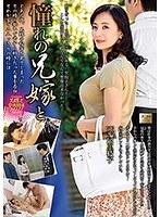憧れの兄嫁と 平岡里枝子 18mond00184のパッケージ画像