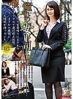 憧れの女上司と 大城雪乃 18mond00187のパッケージ画像