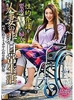 人妻の非日常生活 性的介護を要求してしまった夫人 小早川怜子 18mond00188のパッケージ画像