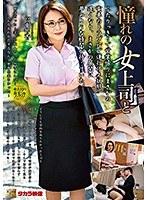 憧れの女上司と 高瀬智香