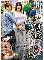18mond00196[MOND-196]うまなみの兄にめろめろにされた弟嫁 澤村レイコ