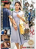 うまなみの兄にめろめろにされた弟嫁 田所百合 18mond00199のパッケージ画像