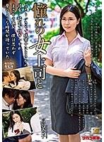 憧れの女上司と 高宮菜々子 18mond00200のパッケージ画像