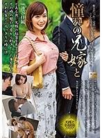 憧れの兄嫁と 池谷佳純