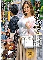 憧れの兄嫁と 葵百合香 ダウンロード