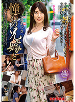 (18mond00219)[MOND-219]With My Lovely Sister-in-Law - Azusa Tani Download
