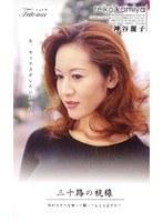 三十路の視線 神谷麗子 ダウンロード