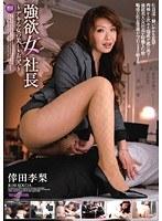 強欲女社長〜デキる女の美しきお尻〜 倖田李梨