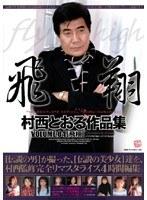 村西とおる作品集 VOLUME.04 [飛翔] ダウンロード