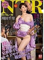ネトラレーゼ 妻が写真家の兄弟弟子にヌードモデルにされ寝盗られた話し 翔田千里