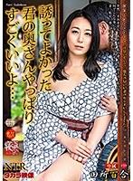 ネトラレーゼ 誘ってよかった君の奥さんやっぱりすごくいいよ… 田所百合 ダウンロード