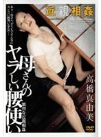 近親相姦 母さんのヤラしい腰使い 高橋真由美 ダウンロード