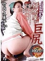 掃除屋が巨尻 竹内久美子 44歳 ダウンロード