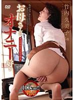 お母さんはオナニー好き 竹内久美子44歳 ダウンロード