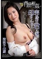 背徳相姦 実は、先日君ん家の母さんと… 澄啓子48歳 ダウンロード
