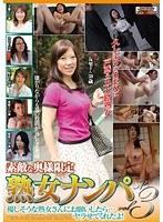 素敵な奥様限定 熟女ナンパSP vol.3 ダウンロード