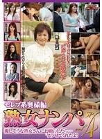 セレブ系奥様編 熟女ナンパSP vol.4
