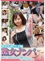 欲求不満な若妻編 熟女ナンパSP vol.5 ダウンロード