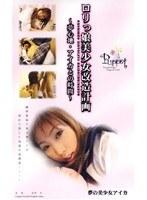 ロリっ娘美少女改造計画〜夢心地・アイカとの時間〜 ダウンロード