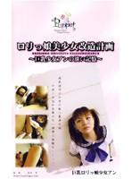 ロリっ娘美少女改造計画〜巨乳少女アンの淡い記憶〜 ダウンロード
