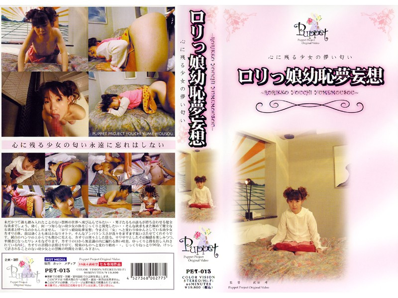 PET-013 Lolicon Girl (Shame) Daydream - The Fleeting Scent Of A Barely Legal Remains In My Heart -