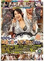 これから…温泉で妻が上司に抱かれます 【後悔】 桐島美奈子 ダウンロード