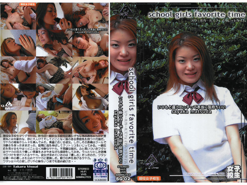 school girls favorite time/松田さやか