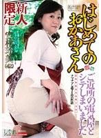 はじめてのおかあさん1 安村玲美 ダウンロード