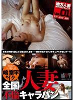 全国人妻不倫キャラバン Vol.01 ダウンロード