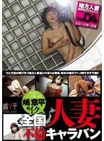 流浪のハメ撮り師嶋章平がイク 全国人妻不倫キャラバン vol.04 ダウンロード