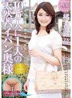 世田谷区三軒茶屋で見つけた10万人に1人の天然パイパン奥さん 橘香織 ダウンロード